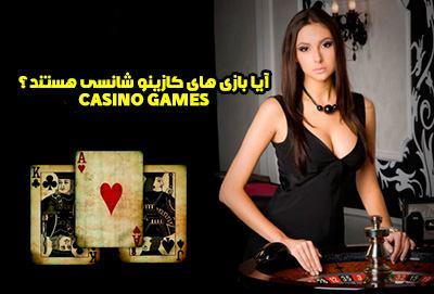 آیا بازی های کازینویی شانسی هستند ؟ روش برنده شدن در کازینوهای آنلاین
