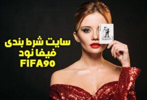 سایت شرط بندی فیفا نود FIFA90 | سایت معتبر پیش بینی فوتبال