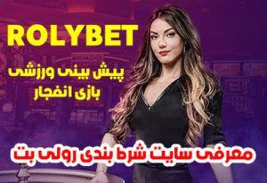 سایت رولی بت ROLYBET + آدرس جدید سایت بازی انفجار رولی بت