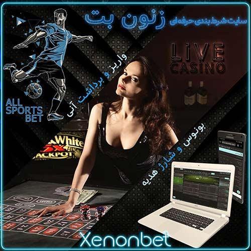 سایت شرط بندی زنون بت Xenonbet