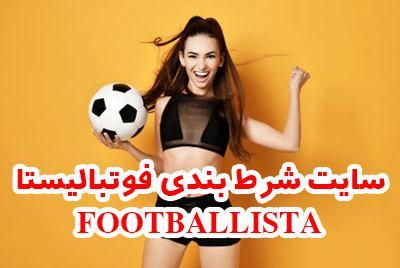 سایت فوتبالیستا footballista   سایت تخصصی پیش بینی فوتبال معتبر