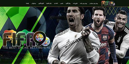 سایت فیفا نود FIFA90 | سایت معتبر پیش بینی فوتبال