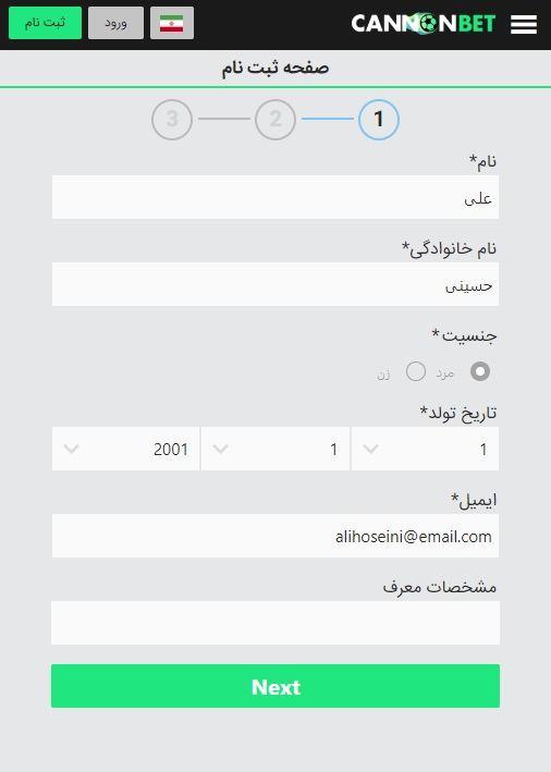 ثبت نام در سایت کانن بت CANNON BET