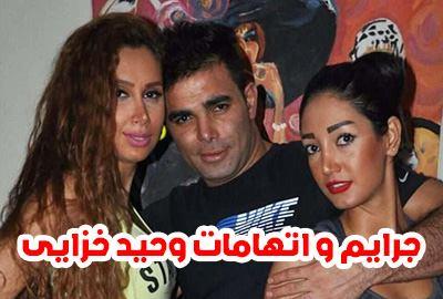 اتهامات و جرایم وحید خزایی | سرنوشت پسر ایران چیست ؟