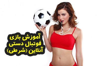 آموزش بازی فوتبال دستی شرط بندی در سایت های معتبر