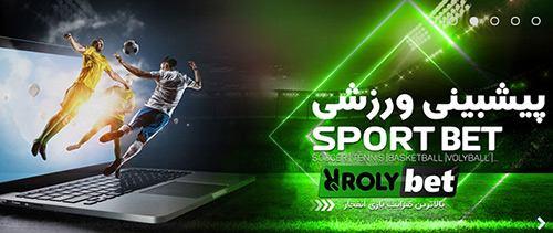 سایت پیش بینی ورزشی رولی بت ROLYBET