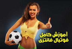 فوتبال فانتزی چیست ؟ آموزش فوتبال فانتزی شرط بندی + استراتژی های برد