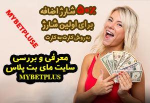 سایت مای بت پلاس (mybetplus) | آدرس جدید و نحوه ثبت نام