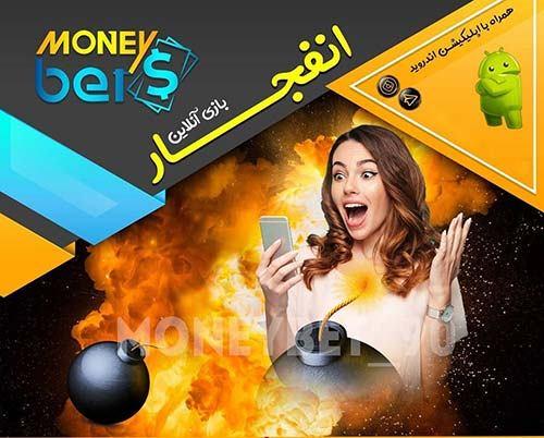 سایت بازی انفجار مانی بت moneybet