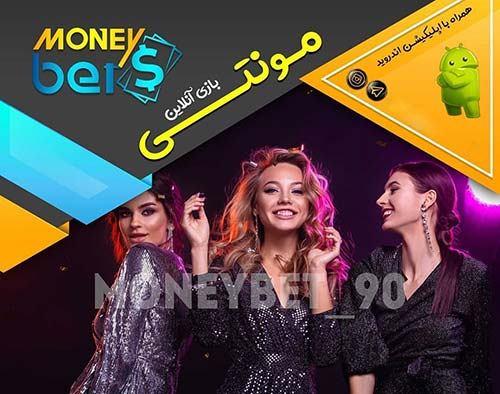 معرفی سایت مانی بت moneybet + آدرس جدید و نحوه ثبت نام