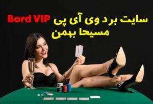 سایت برد وی آی پی BORD VIP (مسیحا بهمن)