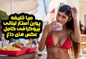 میا خلیفه بازیگر پورن لبنانی miakhalifa@ (بیوگرافی و عکس های سکسی)