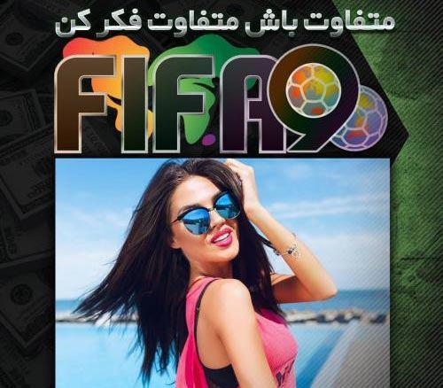 سایت فیفا نود fifa90 بت