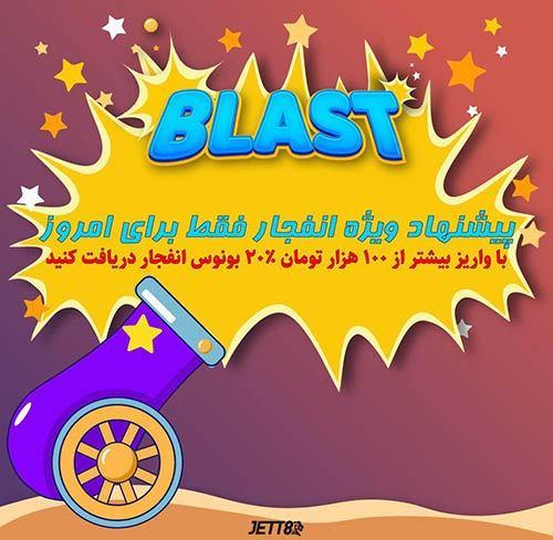 معرفی سایت جت 8 «JETT8» | سایت معتبر پیش بینی فوتبال