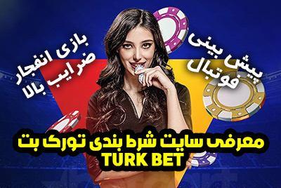 سایت شرط بندی ترک بت TURKBET سایت بازی انفجار با ضریب های بالا
