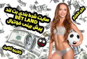 سایت شرط بندی بت لند BetLand سایت بازی انفجار با لایسنس بین المللی
