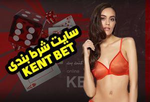 سایت شرط بندی کنت بت (KENT BET) دارای ضرایب منصفانه بازی انفجار