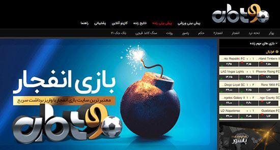 سایت بازی انفجار abt90 ساشا سبحانی