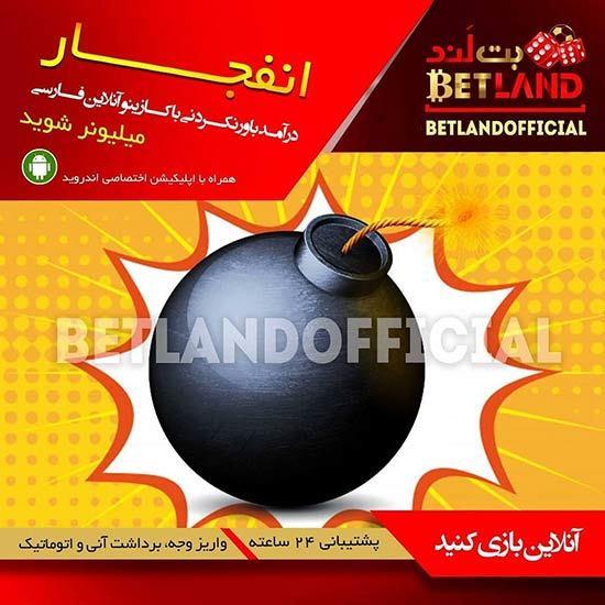 معرفی سایت بت لند BetLand | سایت شرط بندی ایرانی