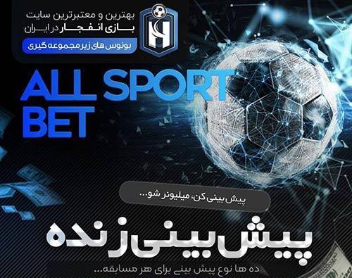 پیش بینی فوتبال در سایت حضرات و کسب درآمد میلیونی!