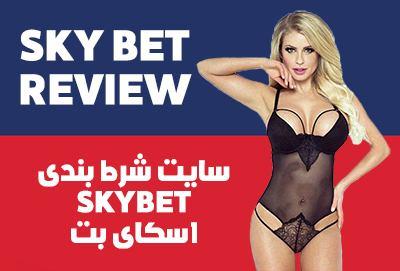 سایت شرط بندی خارجی SKYBET یکی از معتبرترین سایت های جهان