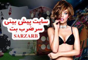 سایت پیش بینی سرضرب (SARZARB) سایت تخصصی شرط بندی فوتبال