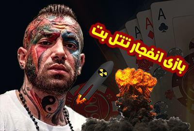 بازی انفجار سایت تتل بت (TATALBET) با مدیریت امیر تتلو