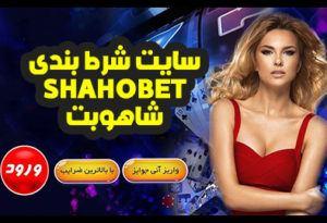 سایت شاهو بت SHAHO BET یکی از بهترین سایت های شرط بندی بین المللی