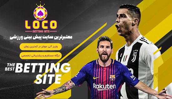 سایت پیش بینی فوتبال لوکو بت LOCO BET