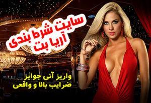 سایت شرط بندی آریا بت (Aria Bet) با انواع بازی های کازینو آنلاین