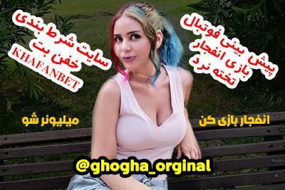 سایت خفن بت khafanbet با مدیریت غوغا شاخ اینستاگرام