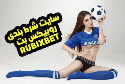سایت روبیکس بت RUBIXBET بهترین سایت تخصصی پیش بینی فوتبال