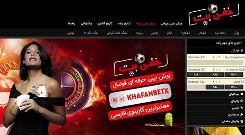 آدرس جدید سایت خفن بت khafanbet