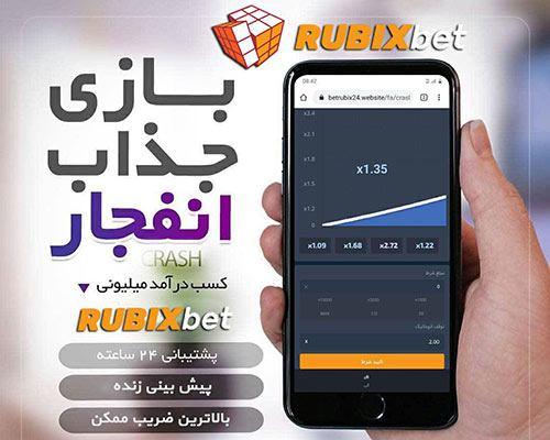 بازی انفجار سایت روبیکس بت RUBIXBET