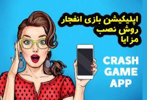اپلیکیشن بازی انفجار چه مزایایی دارد ؟ برنامه بازی انفجار برای گوشی