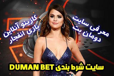 سایت شرط بندی دومان بت Duman Bet با پیش بینی فوتبال و انواع بازی