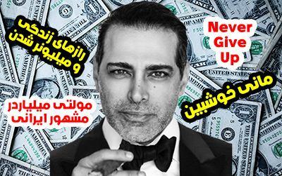 بیوگرافی مانی خوشبین + رازهای میلیونر شدن (Manny Khoshbin)