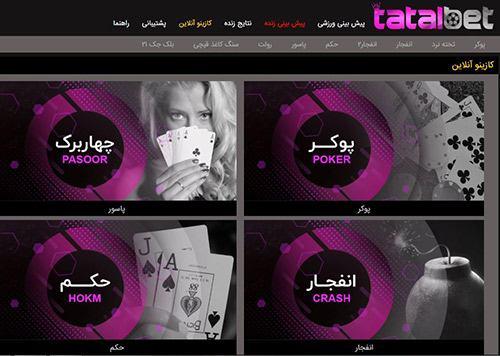 معرفی سایت تتل بت TATALBET (سایت شرط بندی امیر تتلو)