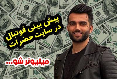 پیش بینی فوتبال در سایت حضرات و کسب درآمد 50 میلیونی!