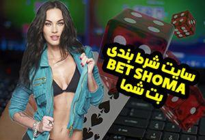 سایت شرط بندی بت شما Bet Shoma با ضریب های عالی
