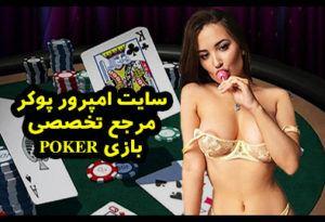 سایت امپرور پوکر EMPEROR POKER بهترین سایت معتبر بازی پوکر
