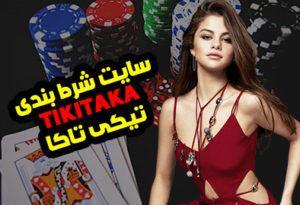 سایت تیکی تاکا TIKITAKA8 با مجوز بین المللی و اعتبار بالا