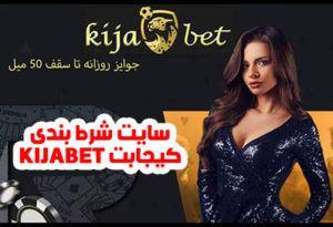 سایت کیجابت KIJABET ثبت نام در بهترین سایت بازی انفجار