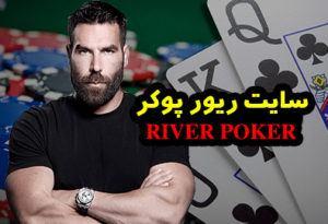 سایت ریور پوکر River Poker قدیمی ترین سایت تخصصی پوکر