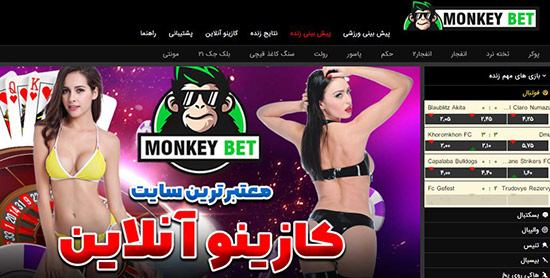 آدرس جدید سایت مانکی بت MONKEY BET