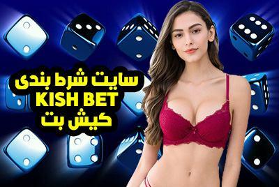 سایت شرط بندی کیش بت KISHBET با بهترین کازینو آنلاین معتبر