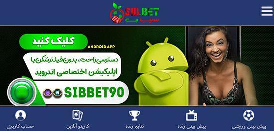 آدرس جدید سایت سیب بت SIB.BET