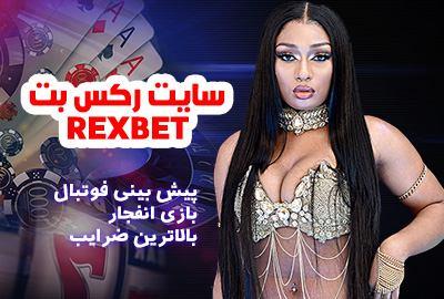 سایت شرط بندی رکس بت RexBet با بیشترین رضایت کاربران در بازی انفجار