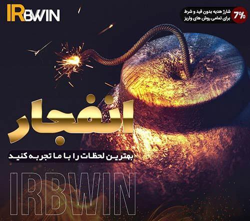 سایت بازی انفجار آی آر بی وین IRBWIN
