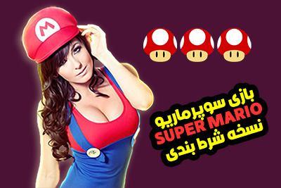 شرط بندی در بازی سوپر ماریو SUPER MARIO و ترفند برنده شدن